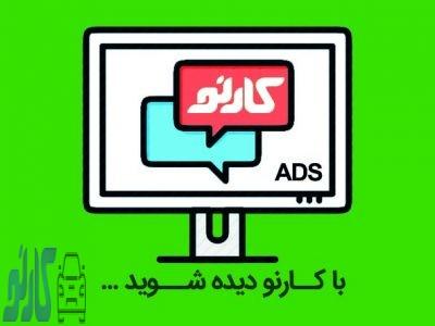 ثبت رایگان آگهی نامحدود در کارنو ادز