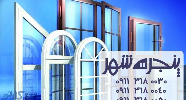 درب و پنجره دوجداره | پنجره شهر نماینده فروش پنجره دو جداره وین تک در مازندران