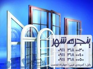 پنجره دوجداره پنجره شهر برترین نمایندگی فروش پنجره دوجداره وین تک در استان مازندران