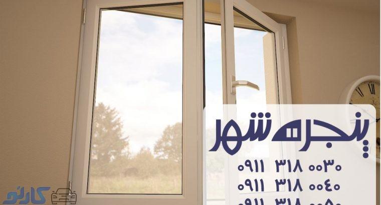 پنجره دوجداره وین تک | پنجره شهرتولید کننده درب و پنجره یو پی وی سی وین تک