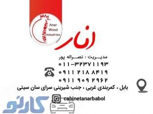 صنایع تولیدی کابینت و دکوراسیون آشپزخانه انار با سابقه دیرینه در شهرستان بابل
