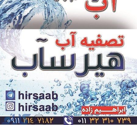 تصفیه آب خانگی| فروش دستگاه های تصفیه آب شرکت هیرساب در استان مازندران