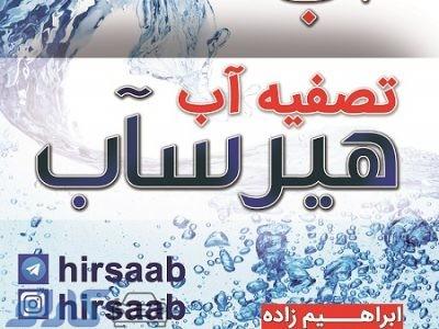 قیمت دستگاه تصفیه آب خانگی