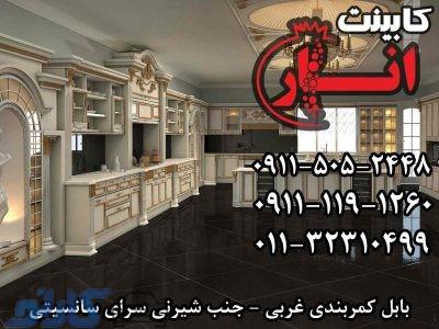 انواع مدل کابینت در صنایع تولیدی کابینت آشپزخانه انار با سابقه دیرینه در تولید انواع مدل کابینت در استان مازندران