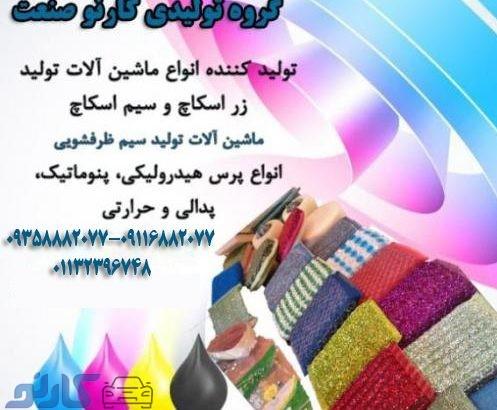 ایده ای برای درآمدزایی و ایجاد شغل خانگی|کارنوصنعت تولیدکننده انواع دستگاه های اسکاچ در بابل