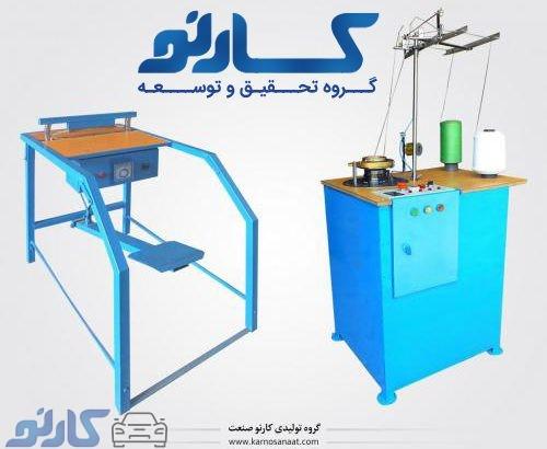شغل پر درآمد خانگی به ویژه برای بانوان| دستگاه های تولید اسکاچ و سیم ظرفشویی