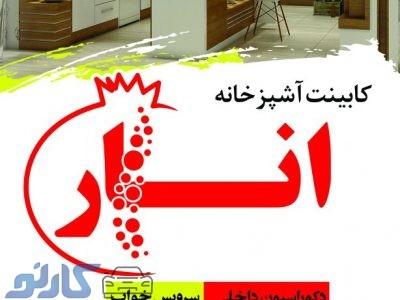 طراحی و تولید انواع کابینت ممبران در مازندران