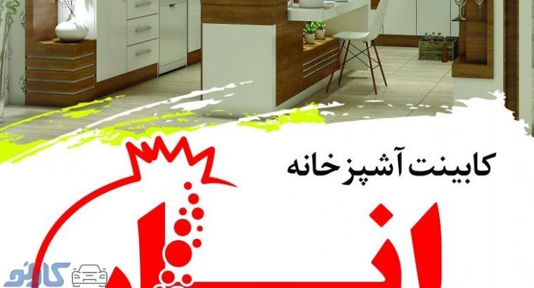 گروه تولیدی کابینت انار متخصص در طراحی و تولید انواع کابینت آشپزخانه