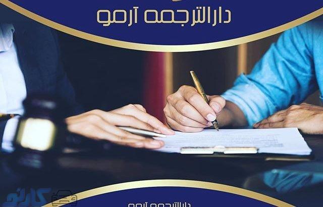 دارالترجمه آرمو در بابل | ارائه ترجمه کلیه اسناد و مدارک رسمی به زبان های مختلف در بابل
