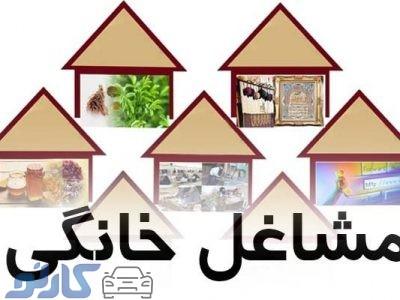 کار خانگی -مشاغل خانگی یک کسب و کار پر درآمد