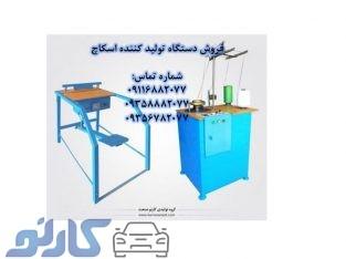 کسب و کار  زود بازده و آینده ساز| تولید فروش ماشین آلات تولید اسکاج و سیم ظرفشویی| کارنوصنعت