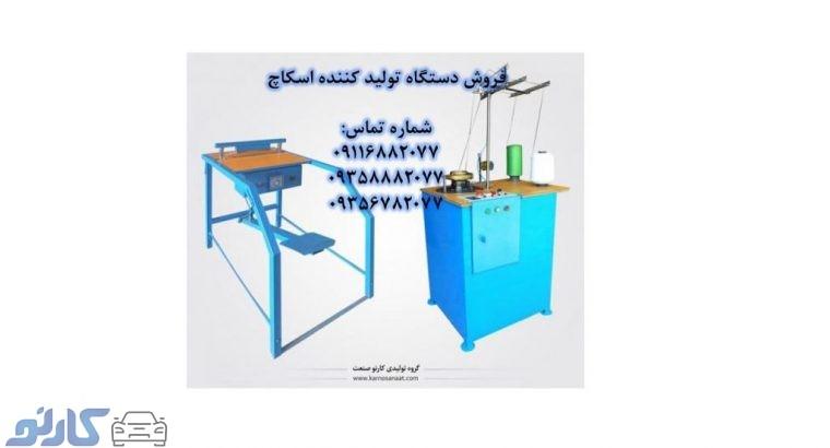 کسب و کار  زود بازده و آینده ساز  تولید فروش ماشین آلات تولید اسکاج و سیم ظرفشویی  کارنوصنعت