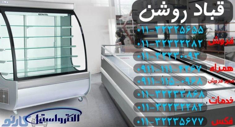 نمایندگی فروش یخچال فریزر خانگی و صنعتی الکترواستیل در شهرستان بابل