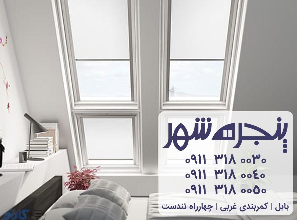 پنجره دو جداره upvc , پنجره دو جداره , عایق بندی , پنجره فولکس واگنی , قیمت پنجره دو جداره , پرو فیل , یراق آلات , پنجره کشویی , پنجره انگلیسی ,  پنجره فرانسوی ,  پنجره دو حالته , پنجره کلنگی , پنجره دو جداره آلومینیومی , آلومینیوم , پنجره دو جداره آهنی , پنجره دو جداره چند ضلعی , پنجره چند ضلعی دو جداره ,  پنجره دو جداره تاشو , پنجره دو جداره ضد سرقت , پنجره دو جداره مات , پنجره دوجداره ریلی , پنجره دو جداره عایق حرارت , پنجره دو جداره عایق صدا , پنجره دو جداره سنتی , پنجره دو جداره نیم دایره ,