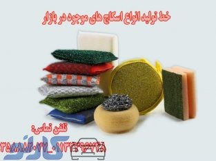 کسب درآمد در خانه| کارنوصنعت تولیدکننده و فروشنده انواع دستگاه اسکاچ و سیم ظرفشویی