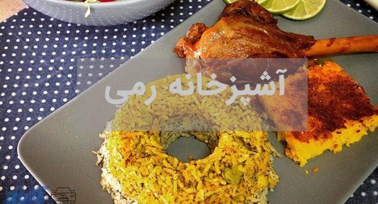 بهترین آشپزخانه در بابل | آشپزخانه رمی با  انواع غذاهای خانگی در بابل