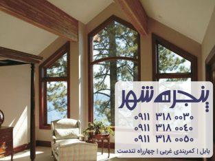 قیمت درب و پنجره دو جداره upvc در قائمشهر   گروه صنعتی پنجره شهر در استان مازندران