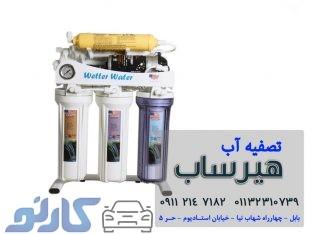 دستگاه تصفیه آب بابل | تصفیه آب هیرساب عرضه کننده انواع دستگاه های تصفیه آب در بابل