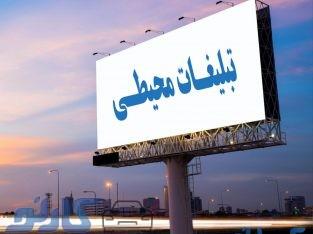 اجاره بیلبورد تبلیغاتی مازندران | تبلیغات محیطی خود را به گروه تحقیق و توسعه کارنو بابل بسپارید