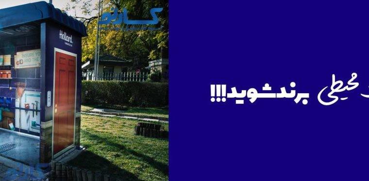 تبلیغات محیطی در مازندران | گروه تحقیق و توسعه کارنو با سابقه در ارائه بیلبوردهای تبلیغاتی در استان مازندران