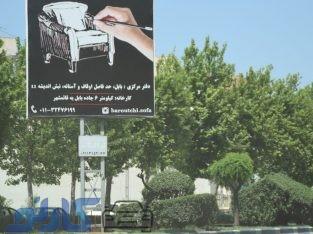 بیلبورد تبلیغاتی در مازندران | گروه تحقیق و توسعه کارنو برترین تبلیغات محیطی استان مازندران