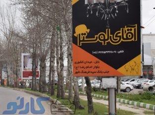 تبلیغات محیطی در بابل | تبلیغات محیطی شما با گروه تبلیغاتی کارنو گرافیگ در استان مازندران