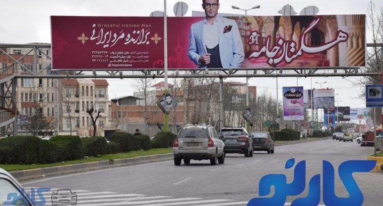 بیلبورد تبلیغاتی در بابل | گروه تبلیغاتی کارنو گرافیک در استان مازندران