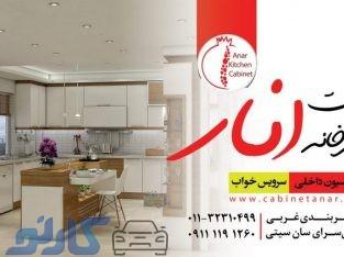 طراحی کابینت آشپزخانه | گروه تولیدی کابینت انار باسابقه در تولید و طراحی انواع کابینت در بابل
