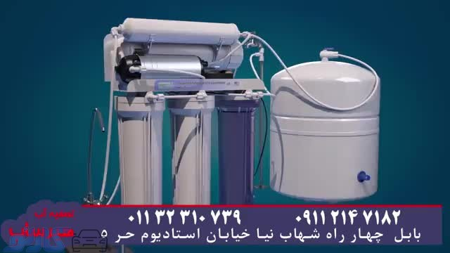 دستگاه تصفیه آب در بابل   تصفیه آب ورودی ساختمان   شرکت هیرساب در بابل