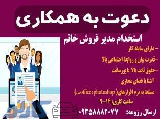استخدام نیروی فروش | استخدام نیروی فروش در شرکت کارنو در بابل