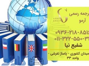دارالترجمه رسمی در بابل | دارالترجمه رسمی آرمو با کادری مجرب در بابل