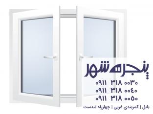 درب و پنجره دو جداره upvc در امل | گروه صنعتی پنجره شهر در مازندران