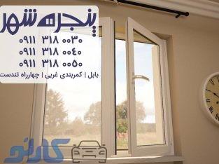 درب و پنجره دو جداره upvc در ساری و نکا | نمایندگی پنجره شهر در استان مازندران