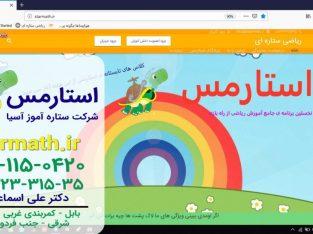 بازی و ریاضی در اصفهان | اعطای نمایندگی استارمس در سراسر مدارس ایران