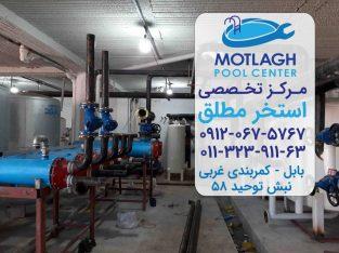 مرکز استخرسازان مطلق در بابل | طراح و متخصص ساخت استخرهای عمومی و خانگی در مازندران