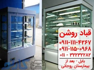 فروش و تعمیرات یخچال های نوفراست در مازندران | نمایندگی یخچال های نوفراست در مازندران