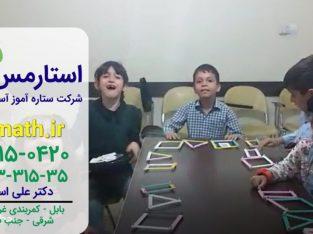 سن مناسب برای شروع آموزش ریاضی به کودک در تهران | استارمس یا ستاره بازی