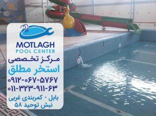 مناسب ترین قیمت ساخت استخر در مازندران | قیمت تمام شده ساخت استخر در بابل