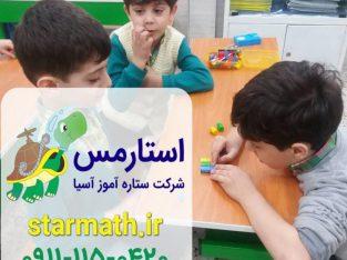 ریاضی ستاره ای چیست؟ استارمس در کرمانشاه | شیوه جدید تدریس ریاضی در کرمانشاه