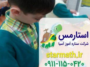 نحوه آموزش ریاضی به کودکان 6 تا 12 سال در البرز | آموزش استارمس در کرج