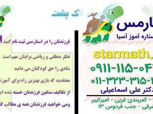 استارمس بازی و ریاضی در تهران | یادگیری ریاضی به روشی نوین و خلاقانه