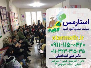 نحوه آموزش ریاضی به کودکان در مدارس ابتدایی در گرگان | تدریس ریاضی به کودکان