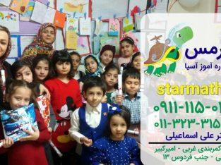 شیوه مناسب آموزش ریاضی به کودکان در بابل | نحوه آموزش ریاضی به کودک