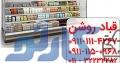 فروش و تعمیرات یخچال های روباز صنعتی الکترواستیل در رامسر | یخچال روباز در مازندران