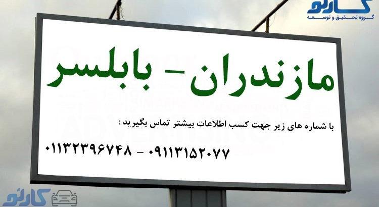 قیمت و اجاره بیلبوردهای تبلیغاتی در مازندران | گروه تحقیق و توسعه کارنو