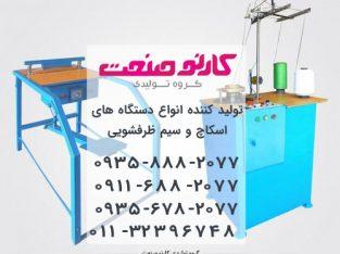 فروش و راه اندازی دستگاه های خط تولید اسکاچ و سیم ظرفشویی در تهران | کارنو صنعت
