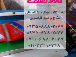 راه اندازی کسب و کار خانگی با دستگاه تولید اسکاچ و سیم ظرفشویی در شیراز | کارنو صنعت