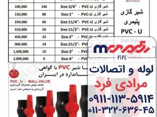 قیمت خرید پلیمر گلپایگان در بابل |  فروشگاه لوله و اتصالات مرادی فرد