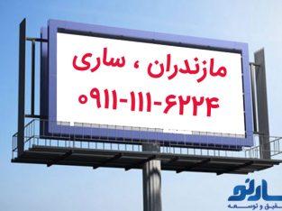 اجاره انواع بیلبوردهای تبلیغاتی در ساری و مازندران | گروه تبلیغاتی کارنو گرافیک