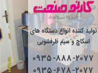 فروش تولید دستگاههای تولید اسکاج وسیم ظرف شویی با سرمایه کم در یاسوج